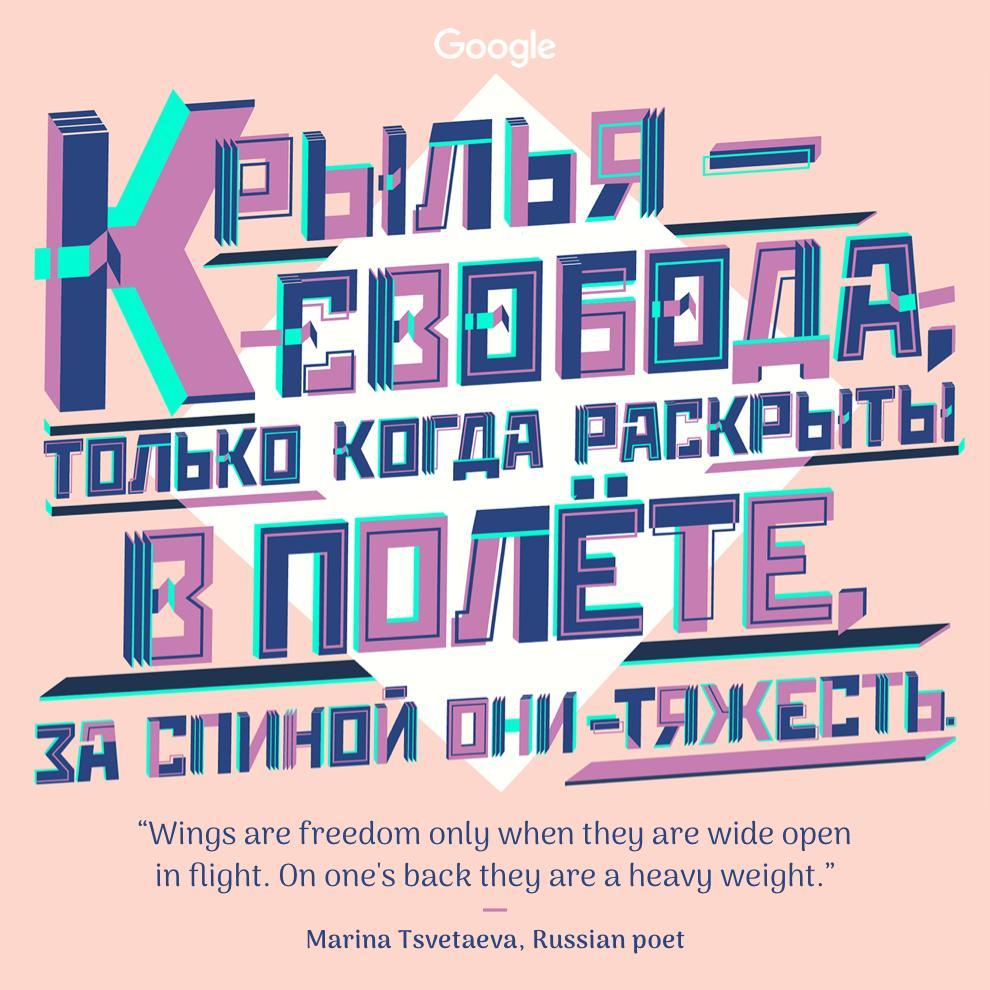 Marina_Tsvetaeva